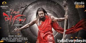 7aam Arivu Surya New Look Posters (3)