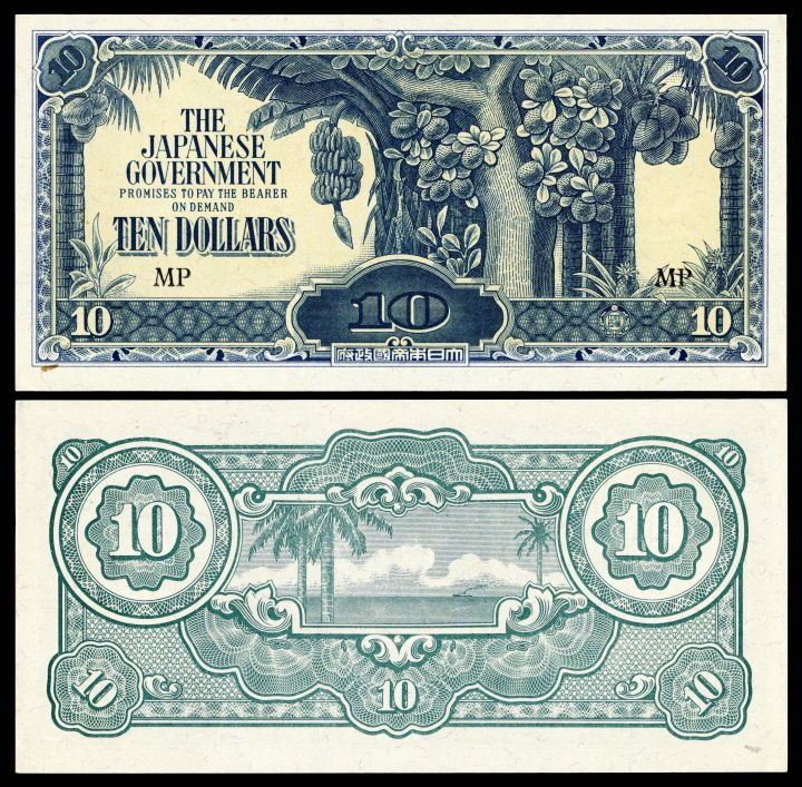 MAL-M7c-Malaya-Japanese_Occupation-10_Dollars_ND_(1944).jpg